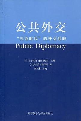 公共外交:
