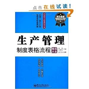 生产管理制度表格流程规范大全(成功金版)\/赵凡