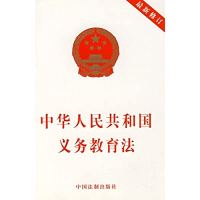 中华人民共和国义务教育法.pdf