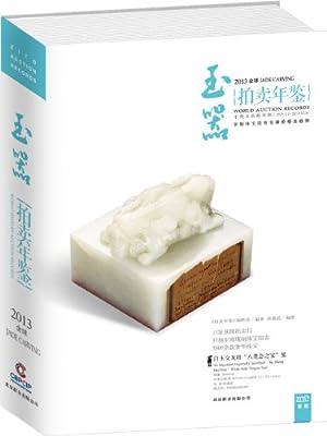 2013中国艺术品玉器拍卖年鉴.pdf