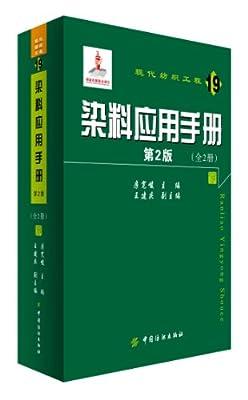 染料应用手册.pdf
