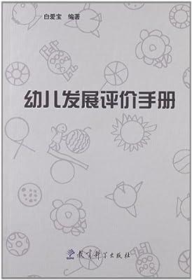 幼儿发展评价手册.pdf