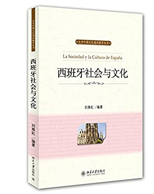 西班牙社会与文化.pdf