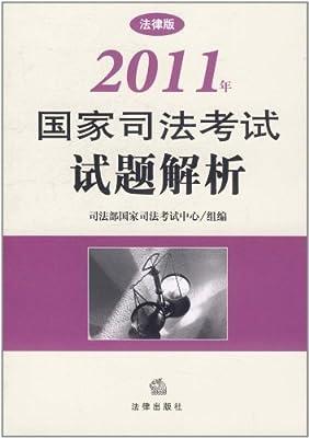 国家司法考试试题解析.pdf