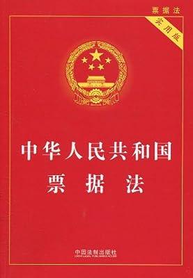 中华人民共和国票据法.pdf