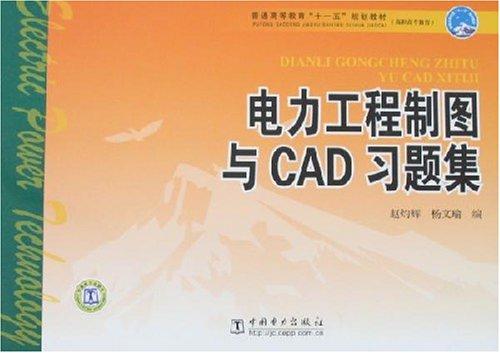 电力工程制图与CAD习题集