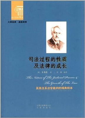 西方经典悦读:司法过程的性质及法律成长.pdf