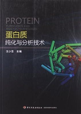 蛋白质纯化与分析技术.pdf