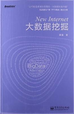 New Internet:大数据挖掘.pdf