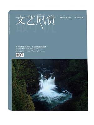 文艺风赏•密米尔之泉.pdf