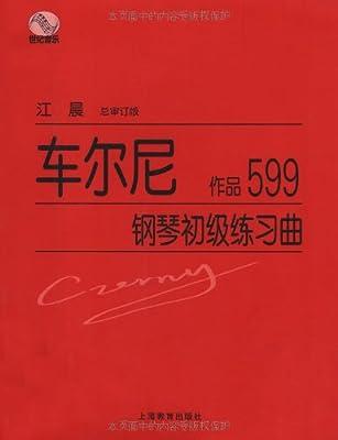 车尔尼钢琴初级练习曲.pdf