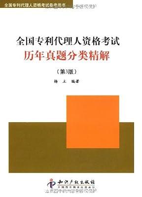 全国专利代理人资格考试:历年真题分类精解.pdf