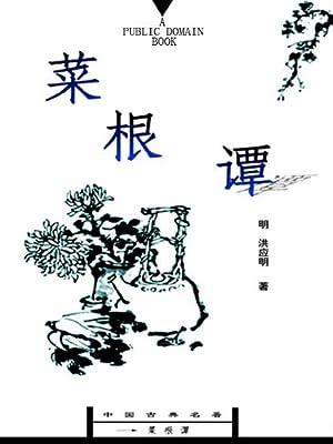 菜根谭.pdf