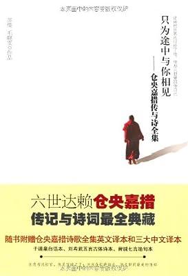 只为途中与你相见:仓央嘉措传与诗全集.pdf