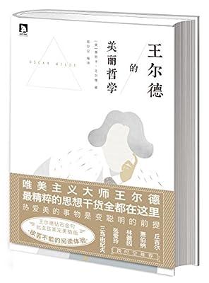 王尔德的美丽哲学.pdf