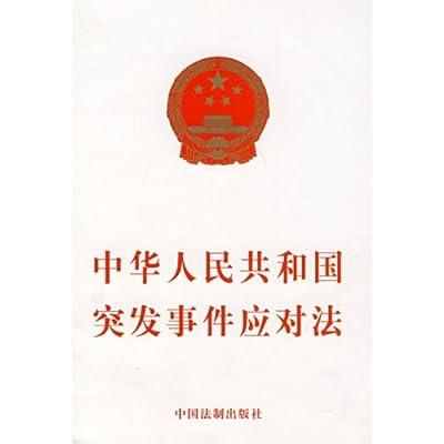 中华人民共和国突发事件应对法.pdf