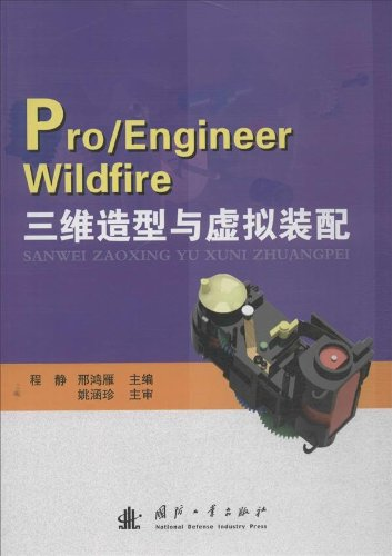 Pro/Engineer Wildfire三维造型与虚拟装配-图片