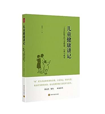 儿童健康讲记:一个中医眼中的儿童健康、心理与教育.pdf