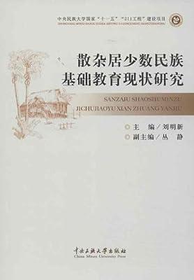 散杂居少数民族基础教育现状研究.pdf