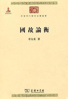 国故论衡.pdf