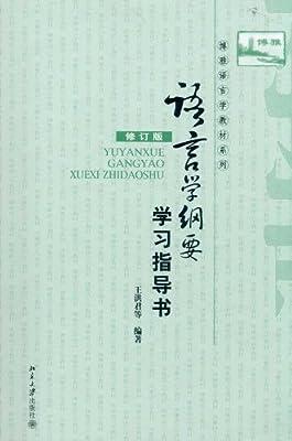 语言学纲要学习指导书.pdf