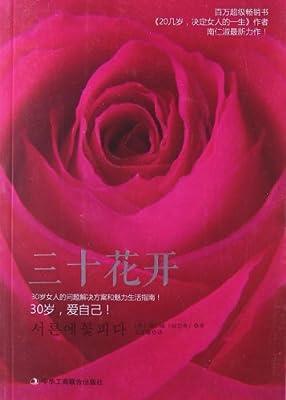 三十花开.pdf