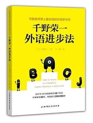千野荣一外语进步法.pdf