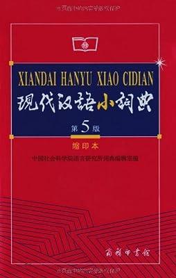 现代汉语小词典.pdf