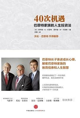 40次机遇:巴菲特家族的人生投资法.pdf