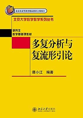 多复分析与复流形引论.pdf