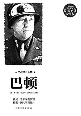 二战风云人物:巴顿.pdf
