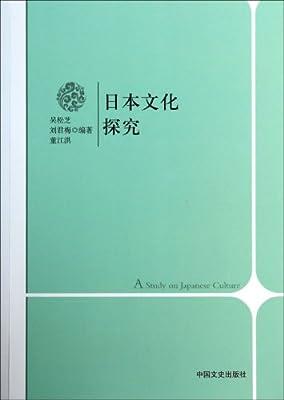 日本文化探究.pdf