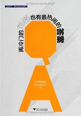 蓝狮子•果壳阅读视界7:再冷门的问题也有最热闹的答案.pdf