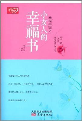 幸福中国之小女人的幸福书.pdf