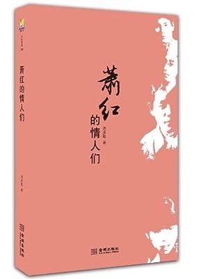萧红的情人们.pdf