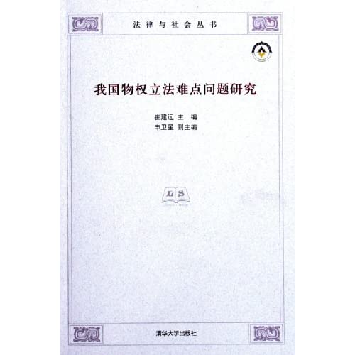 我国物权立法难点问题研究/法律与社会丛书