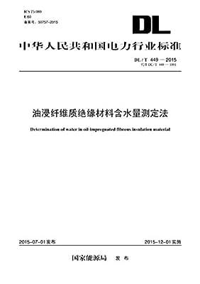 中华人民共和国电力行业标准:油浸纤维质绝缘材料含水量测定法 DL/T 449—2015.pdf