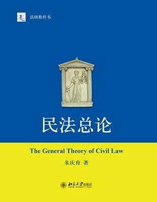 法学研究生教学书系:民法总论.pdf