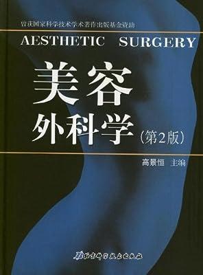 美容外科学.pdf