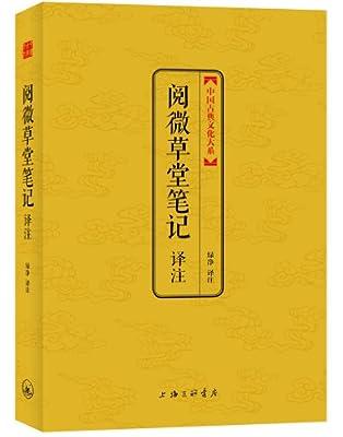 中国古典文化大系·第3辑:阅微草堂笔记译注.pdf