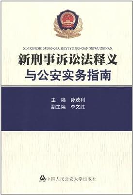 新刑事诉讼法释义与公安实务指南.pdf