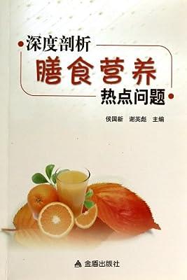 深度剖析膳食营养热点问题.pdf