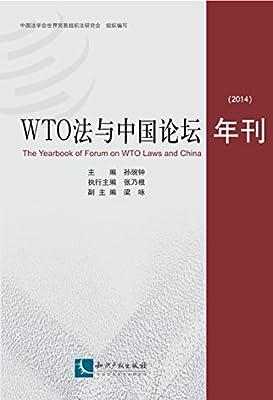 WTO法与中国论坛年刊.pdf