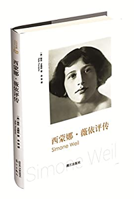 西蒙娜•薇依评传.pdf