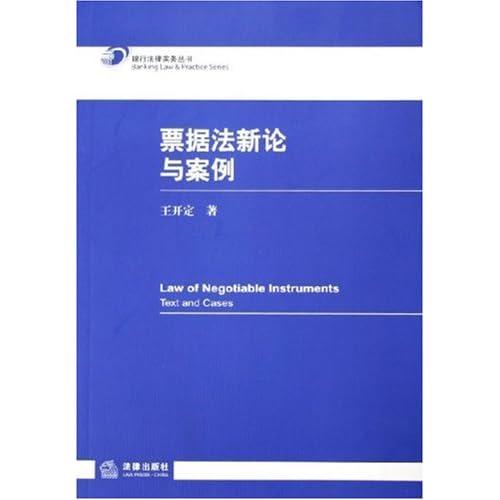 票据法新论与案例/银行法律实务丛书