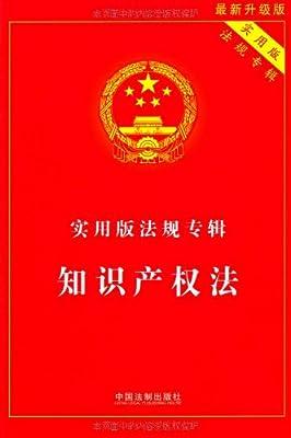 实用版法规专辑:知识产权法.pdf