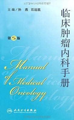 临床肿瘤内科手册.pdf