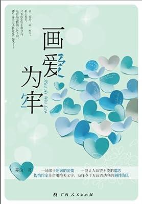 画爱为牢.pdf