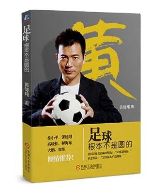 足球根本不是圆的.pdf