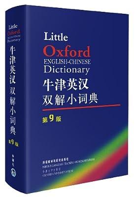 牛津英汉双解小词典.pdf